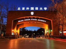 Beijing Foreign Studies University (BFSU), Beijing, China - partner of Concordia University of Edmonton