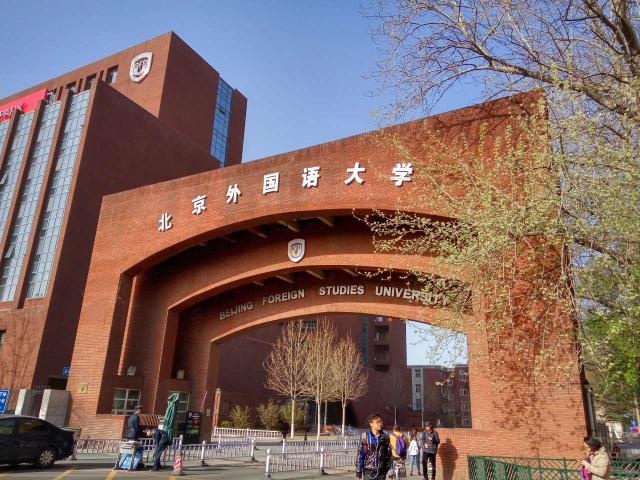 Beijing Foreign Studies University (BFSU), Beijing, China - partner of Concordia University of Edmonton